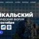 Первый Байкальский политический форум обещает множество сенсаций