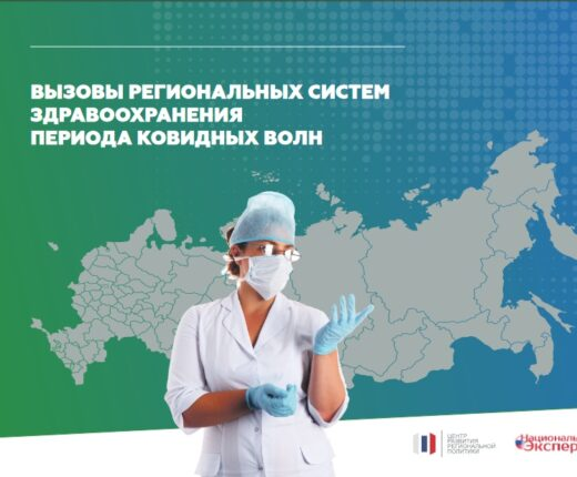 https://nacexpert.ru/wp-content/uploads/2020/10/nacexpert_issled-1-520x430.jpg