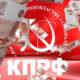 КПРФ заподозрили в работе на власть. Бывшие единороссы активно перекрашиваются в красных