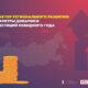 «Национальный Эксперт» и ЦРРП выпустили доклад о динамике инвестиций ковидного года
