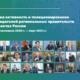 ЦРРП и «Национальный Эксперт» выпустили исследование о рабочей активности региональных премьеров