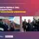 ЦРРП и «Национальный Эксперт» представили доклад о визитах первых лиц государства